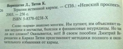 """Аннотация к книге """"Терапия истиной кармы"""""""