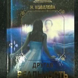 """Книга """"Другая реальность. Четыре пути кармы"""""""