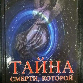 """Книга """"Тайна смерти, которой нет"""""""