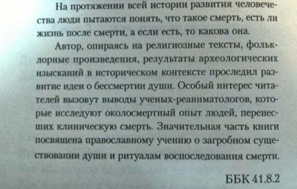"""Аннотация к книге """"Тайна смерти, которой нет"""""""
