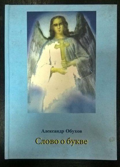"""Книга """"Слово о букве"""""""
