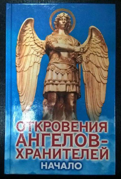 """Книга """"Откровение ангелов-хранителей"""""""