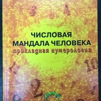 "Книга ""Числовая мандала человека"""
