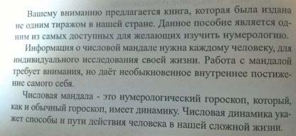 """Аннотация к книге """"Числовая мандала человека"""""""