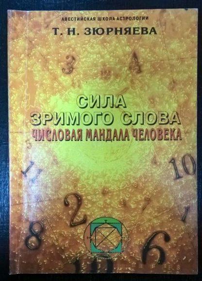 "Книга ""Сила зримого слова"""