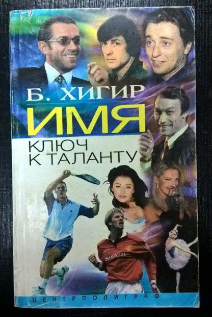 "Книга ""Имя - ключ к таланту"""