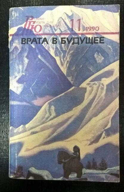 "Книга ""Врата в будущее"""