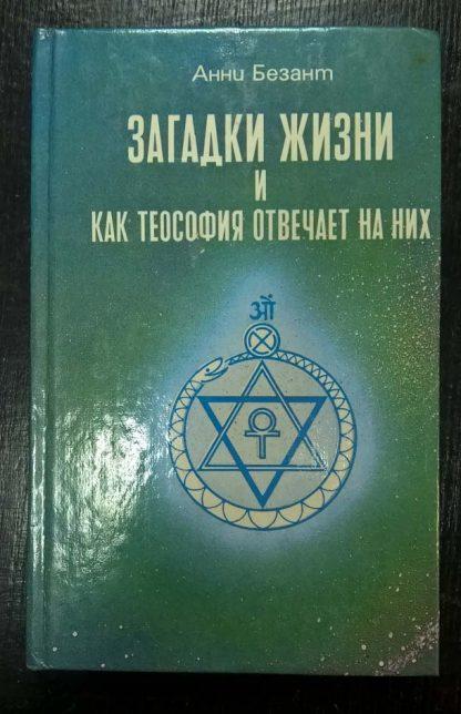 """Книга """"Загадки жизни и как теософия отвечает на них"""""""