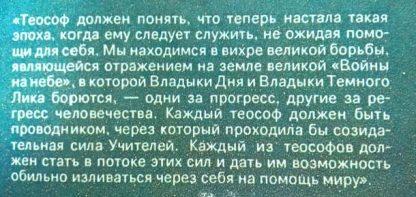 """Аннотация к книге """"Загадки жизни и как теософия отвечает на них"""""""