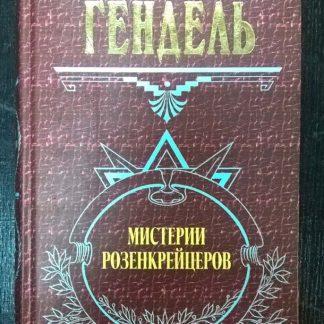 """Книга """"Мистерии Розенкрейцеров"""""""
