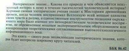 """Аннотация к книге """"Мистерии Розенкрейцеров"""""""
