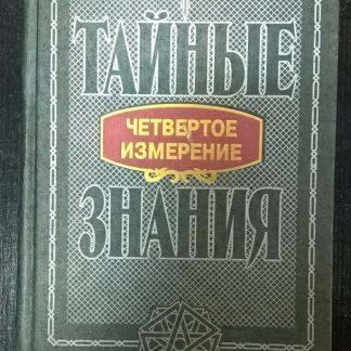 """Книга """"Тайные знания. Четвертое измерение"""""""