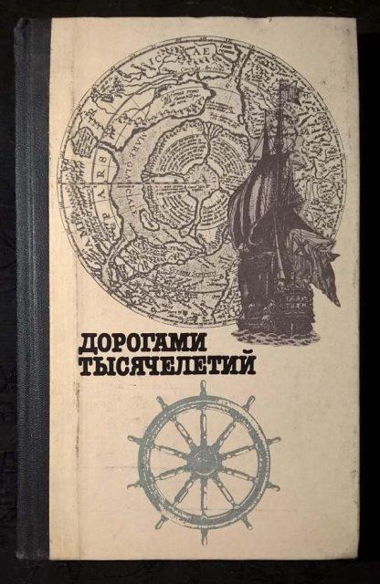 """Книга """"Дорогами тысячелетий"""""""
