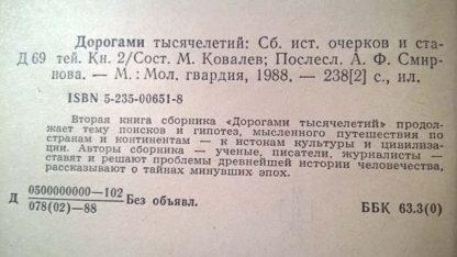 """Аннотация к книге """"Дорогами тысячелетий"""""""
