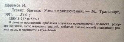 """Аннотация к книге """"Лезвие бритвы"""""""
