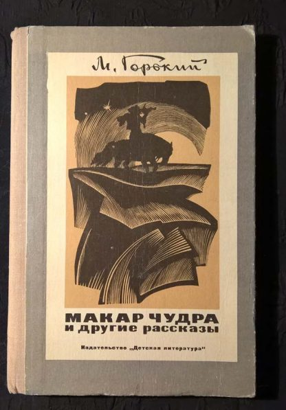 """Книга """"Макар Чудра и другие рассказы"""""""