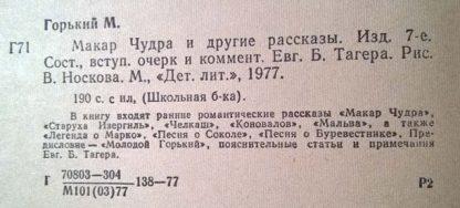 """Аннотация к книге """"Макар Чудра и другие рассказы"""""""