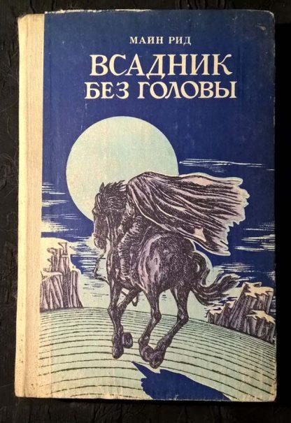 """Книга """"Всадник без головы"""""""