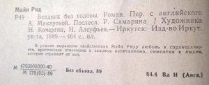 """Аннотация к книге """"Всадник без головы"""""""