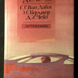 """Книга """"Дело о... Детективы"""""""