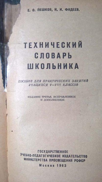 """Книга """"Технический словарь школьника"""""""