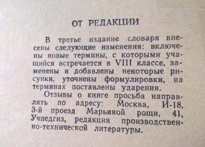 """Аннотация к книге """"Технический словарь школьника"""""""