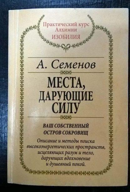 """Книга """"Места, дарующие силу"""""""