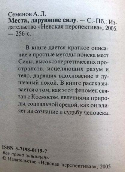 "Аннотация к книге ""Места, дарующие силу"""