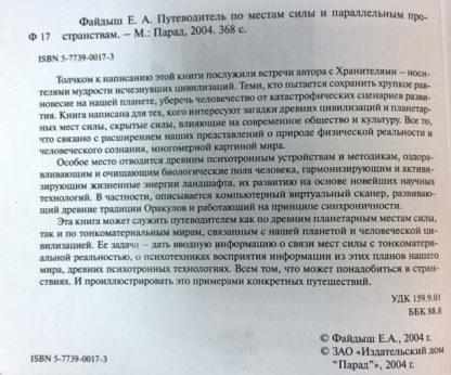 """ннотация к книге """"Путеводитель по местам силы"""""""
