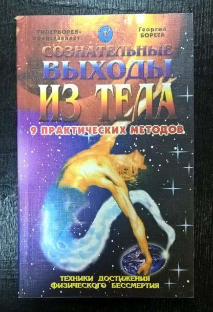 """Книга """"Сознательные выходы из тела"""""""