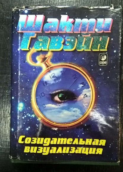 """Книга """"Созидательная визуализация"""""""