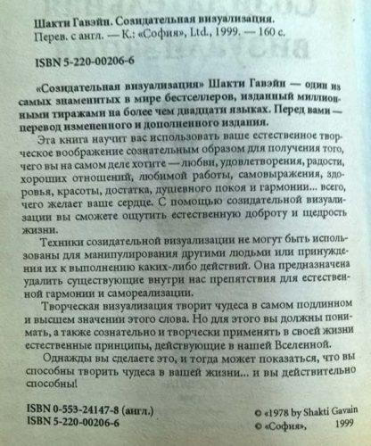 """Аннотация к книге """"Созидательная визуализация"""""""