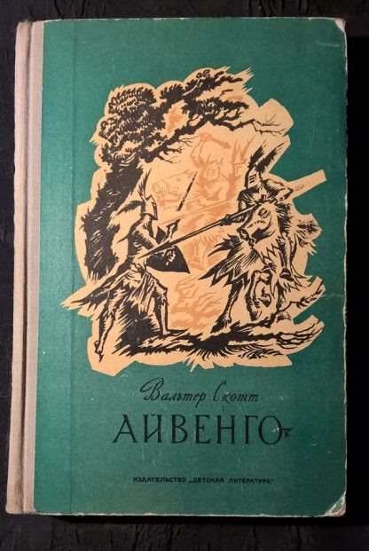 """Книга """"Айвенго"""""""
