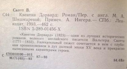 """Аннотация к книге """"Квентин Дорвард"""""""