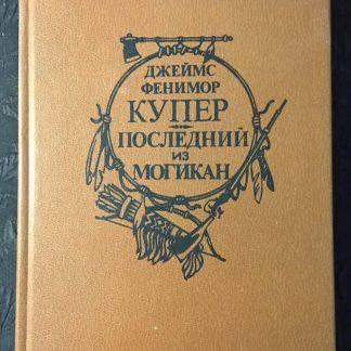 "Книга ""Последний из Могикан"""