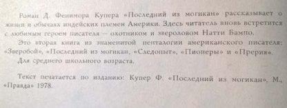 """Аннотация к книге """"Последний из Могикан"""""""