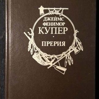 """Книга """"Прерия"""""""