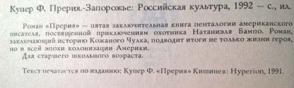 """Аннотация к книге """"Прерия"""""""