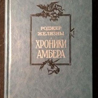 """Книга """"Хроники Амбера"""" 2-х томник"""