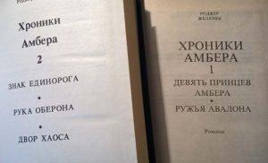 "Аннотации к книгам ""Хроники Амбера"" 2-х томник"