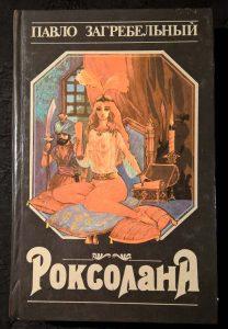 """Книга """"Роксолана"""""""