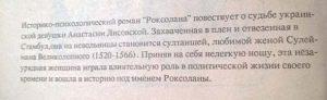 "Аннотация к книге ""Роксолана"""
