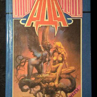 """Книга """"Жители ада"""""""