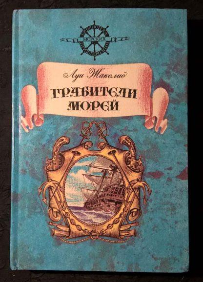 "Книга ""Грабители морей"""