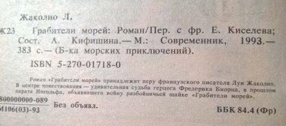 """Аннотация к книге """"Грабители морей"""""""