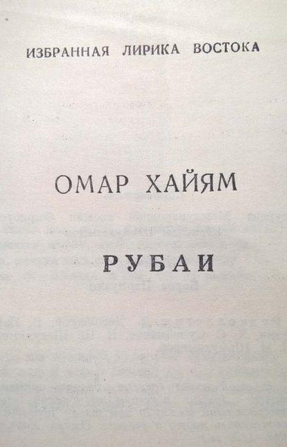 """Аннотация к книге """"Рубаи"""""""