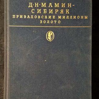 """Книга """"Приваловские миллионы. Золото"""""""