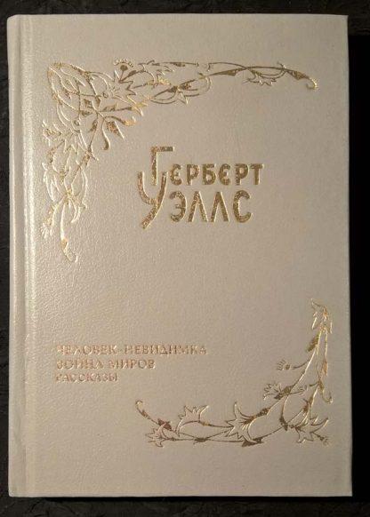 """Трехтомник """"Собрание сочинений"""" 2 том"""