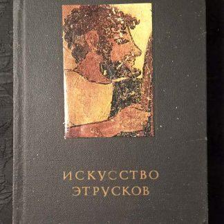"""Книга """"Искусство Этрусков"""""""