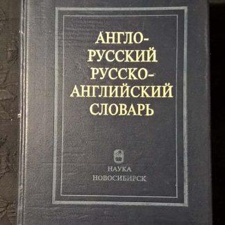 """Книга """"Англо-русский, русско-английский словарь"""""""